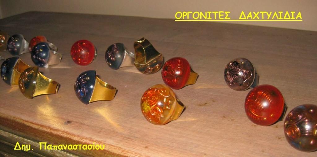 ORGONITES RINGS